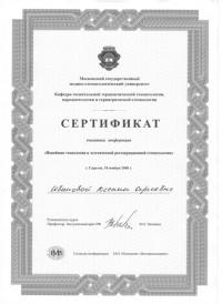 Иванова Ксения Сергеевна