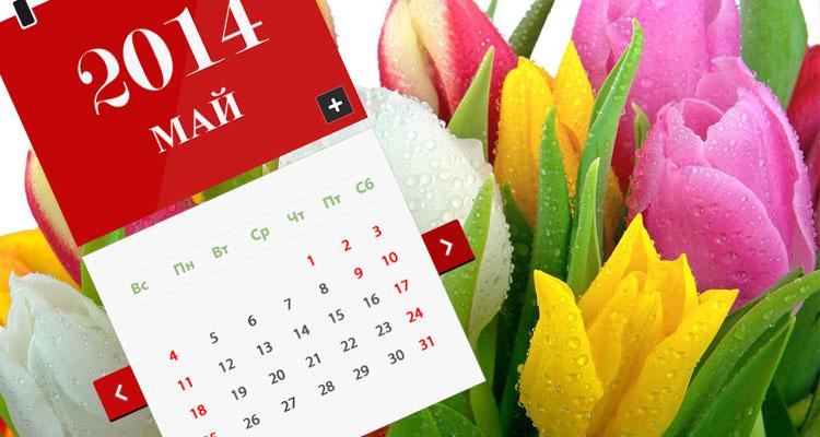 Майские праздники | Стоматология доктора Трухманова